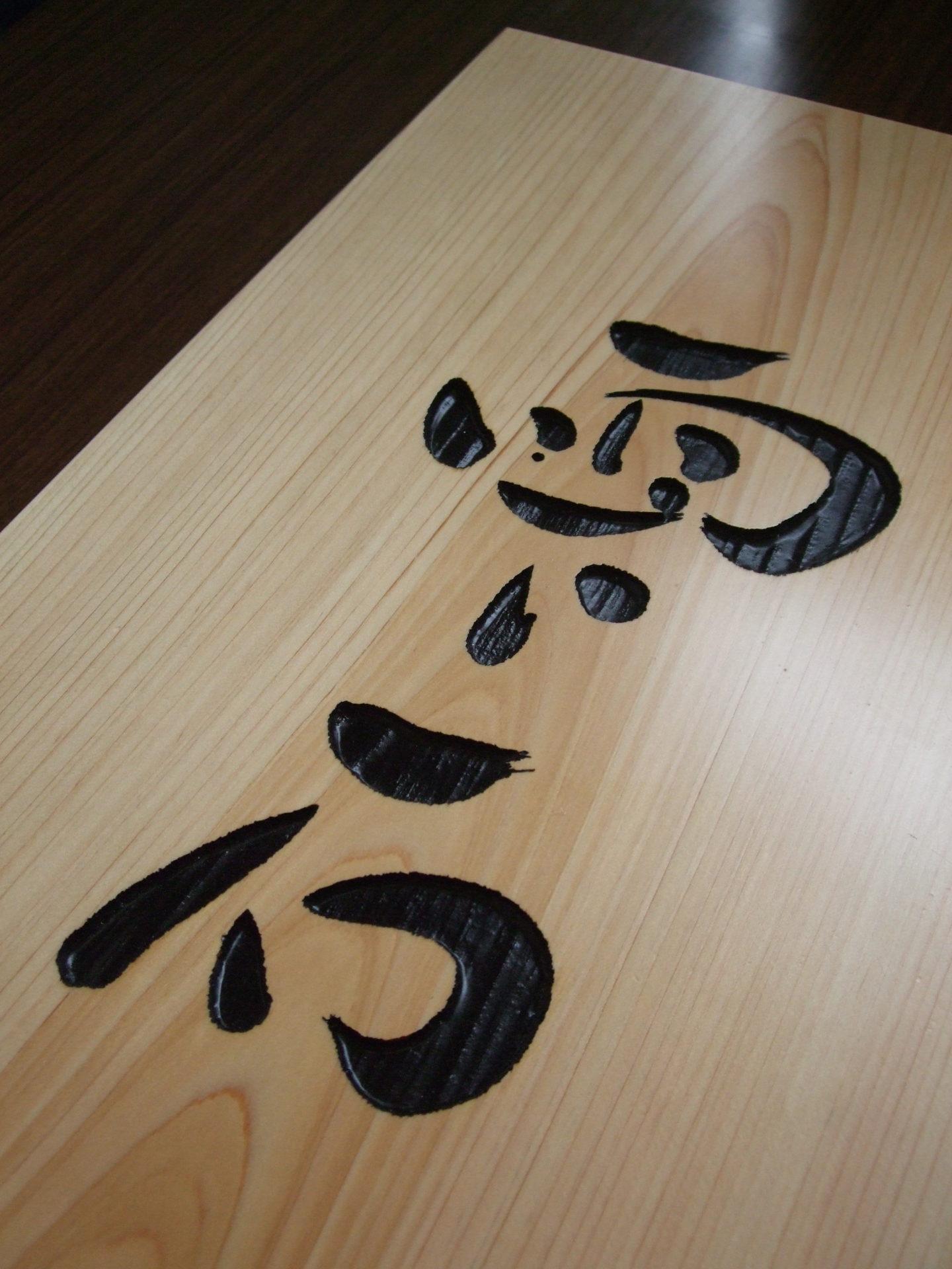 ヒノキ材の看板